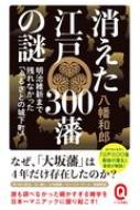 消えた江戸300藩の謎 明治維新まで残れなかった「ふるさとの城下町」 イースト新書Q