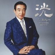 三浦洸一 歌手生活65周年記念アルバム〜洸(こう)〜