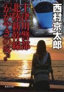 十津川警部 北陸新幹線「かがやき」の客たち 集英社文庫
