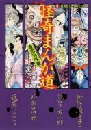 怪奇まんが道 奇想天外篇 集英社ホームコミックス