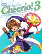 復刻版 テレビアニメーション カードキャプターさくら イラストコレクション チェリオ! 3 KCピース