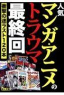 人気マンガ・アニメのトラウマ最終回 鉄人文庫