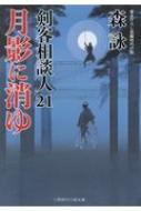 月影に消ゆ 剣客相談人 21 二見時代小説文庫
