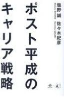 ポスト平成のキャリア戦略 NewsPicks Book