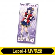 マイクロファイバースポーツタオル(望月杏奈)【Loppi・HMV限定】 / アイドルマスター ミリオンライブ!
