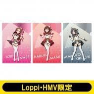クリアファイルセット 3枚1セット【Loppi・HMV限定】 / アイドルマスター ステラステージ