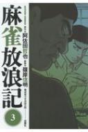 麻雀放浪記 3 アクションコミックス