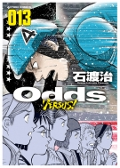Oddsvs! 13 アクションコミックス