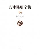 吉本隆明全集 14 1974‐1977