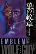 狼の紋章 新版 ハヤカワ文庫JA