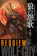 狼の怨歌 新版 ハヤカワ文庫JA