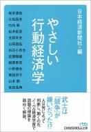 やさしい行動経済学 日経ビジネス人文庫
