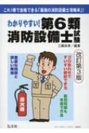 わかりやすい!第6類消防設備士試験