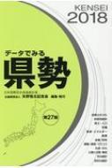 データでみる県勢 日本国勢図会地域統計版 2018年版