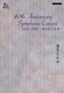 40th Anniversary Symphonic Concert 2015-2016 〜夢のあとさき〜