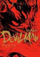 デビルマン -THE FIRST-1 復刻名作漫画シリーズ
