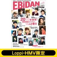 EBiDAN vol.11(Loppi/HMV版)