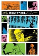 ODYSSEY 1966〜2005 岡田史子作品集 episode 2 ピグマリオン 増補新装版