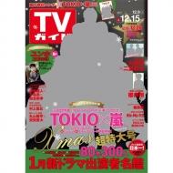 週刊TVガイド 関東版 2017年 12月 15日号