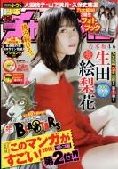 週刊少年チャンピオン 2018年 1月 11日合併号