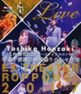半崎美子「うた弁」発売記念ツアーファイナルコンサート2017~特選!感謝の根菜盛り合わせ弁当 (Blu-ray)