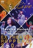 半崎美子「うた弁」発売記念ツアーファイナルコンサート2017~特選!感謝の根菜盛り合わせ弁当