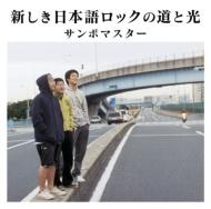 新しき日本語ロックの道と光 【完全生産限定盤】(アナログレコード)