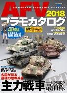 AFVプラモカタログ2018 イカロスムック