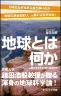 地球とは何か 人類の未来を切り開く地球科学 サイエンス・アイ新書