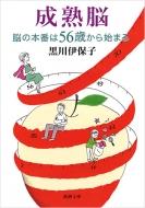 成熟脳 脳の本番は56歳から始まる 新潮文庫