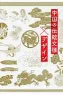 中国の伝統文様×デザイン