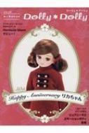 ドーリィ・ドーリィ Vol.36 お人形BOOK
