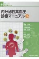 内分泌性高血圧診療マニュアル 診断と治療社内分泌シリーズ 第2版