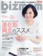 bizmom 2018年冬春号 ひよこクラブ 2018年 1月号増刊