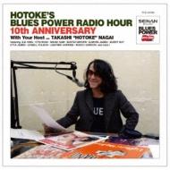 永井 ホトケ 隆のブルースパワー ラジオ アワー 〜10th アニバーサリー