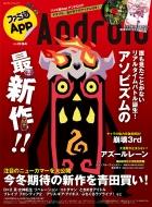 ファミ通App No.034 Android エンターブレインムック