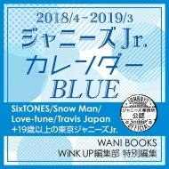 2018/4 -2019/3 ジャニーズJr.カレンダー BLUE