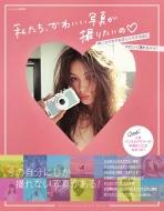 Magazine (Book)/かわいい写真が撮りたい! -we Love Kawaii Photo 小学館セレクトムック