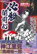 必殺闇同心 Vol.1 主婦の友ヒットシリーズ