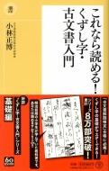 これなら読める!くずし字・古文書入門 潮新書