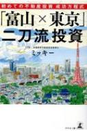 初めての不動産投資成功方程式 「富山×東京」二刀流投資