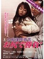 新東宝映画 シリーズ・企画選 女痴漢捜査官 お尻で勝負! (劇場公開版・成人映画)