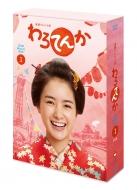 連続テレビ小説 わろてんか 完全版 ブルーレイ BOX1