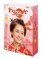連続テレビ小説 わろてんか 完全版 ブルーレイ BOX3