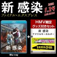 【HMV限定】新感染 ファイナル エクスプレス 「HMVオリジナル アクリルキーホルダー」付き