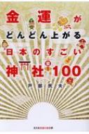 金運がどんどん上がる日本のすごい神社100 光文社知恵の森文庫
