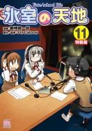 氷室の天地 Fate/school life 11 ドラマCD付き特装版 IDコミックススペシャル/4コマKINGSぱれっとコミックス