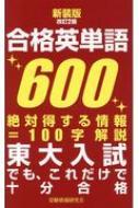 合格英単語600 新装版改訂2版