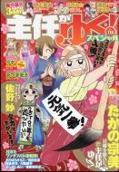主任がゆく!スペシャル Vol.118 本当にあった笑える話Pinky 2018年 2月号増刊