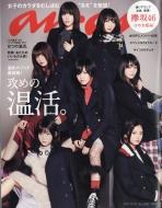 an・an (アン・アン)2017年 12月 20日号